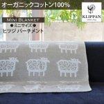 オーガニックコットンミニブランケット 70×90cm ヒツジ<パーチメント>【KLIPPAN】
