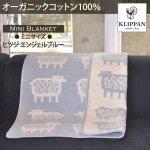 オーガニックコットンミニブランケット 70×90cm ヒツジ<エンジェルブルー>【KLIPPAN】KP890674