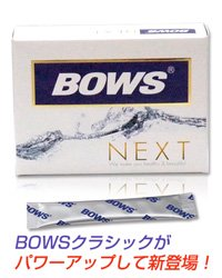 BOWS NEXT (ボウス ネクスト) 30包 3箱セット 送料無料キャンペーン中