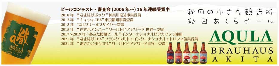 【秋田の地ビール】秋田あくらビール オンラインショップ