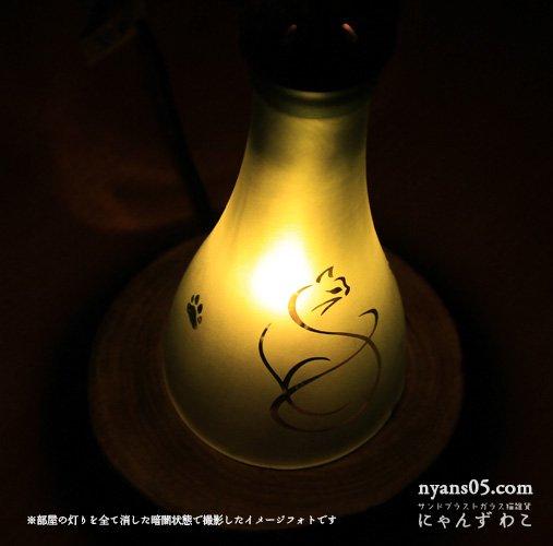 猫柄ボトルランプ・見返り猫 BL-22
