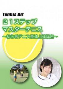 【DVD】21ステップ マスターテニス