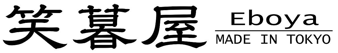 手作りエボナイト万年筆 笑暮屋(えぼや) オンラインショップ