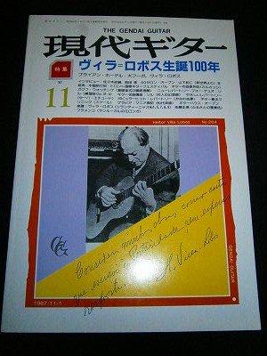 現代ギター 87年11月号 特集 ヴィラ=ロボス生誕100年