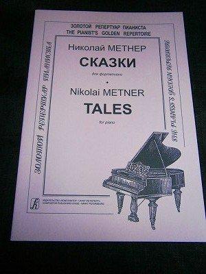 メトネル Nikolaj Metner  /  TALES   for piano solo (Op.20 no.1 & Op.26 no1-4)