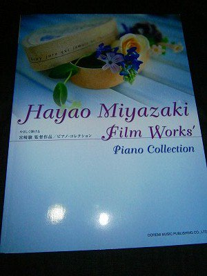 やさしく弾ける 宮崎駿 監督作品 ピアノコレクション