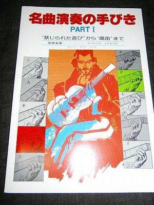 名曲演奏の手引 Part 1 「禁じられた遊び」から「魔笛」まで *微ヤケ