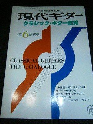 現代ギター 89年6月臨時増刊号 クラシック・ギター総覧 *微ヤケあり