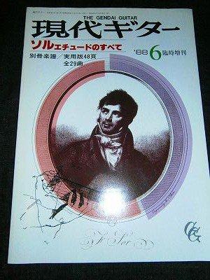 ソル エチュードのすべて 現代ギター増刊号  *微ヤケ