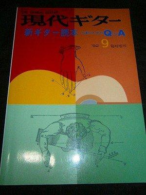 新ギター読本 上達のためのQ&A  現代ギター 増刊号 *微ヤケ
