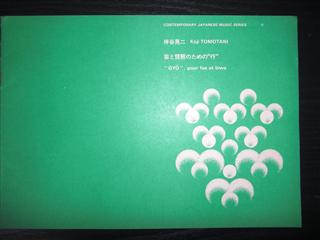 """伴谷晃二 / 笛と琵琶のための""""行"""" / Comtemporary Japanese Music Series"""