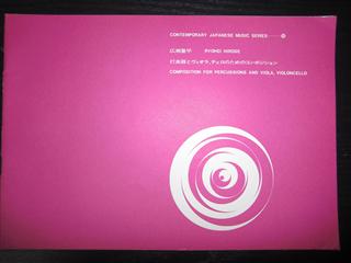 廣瀬量平 / 打楽器とヴィオラ、チェロのためのコンポジション / Comtemporary Japanese Music Series