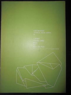 入野義朗 / ヴァイオリンとピアノのための音楽 / Comtemporary Japanese Music Series