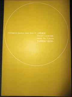 入野義朗 / 2台のピアノのための音楽 / Comtemporary Japanese Music Series