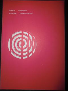 遠藤雅夫 / 室内協奏曲 / Comtemporary Japanese Music Series