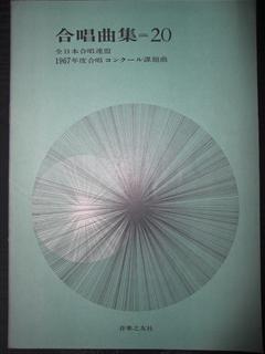 合唱曲集 20 / 全日本合唱連盟 1967年度合唱コンクール課題曲