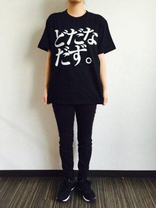 どだなだずTシャツ 黒