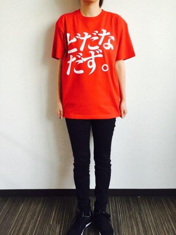 どだなだずTシャツ  赤