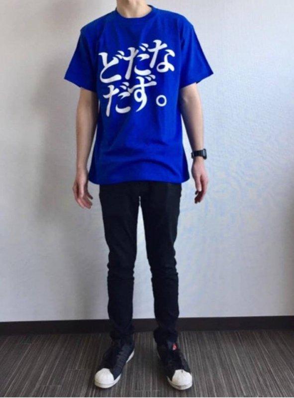 どだなだずTシャツ 青