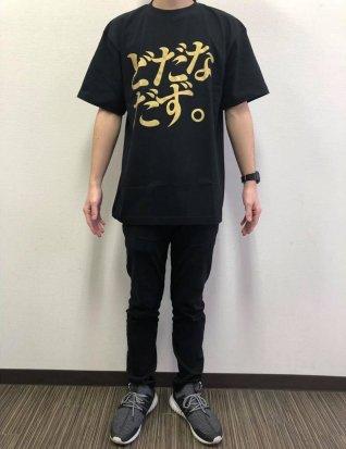 どだなだず Tシャツ 黒×ゴールド