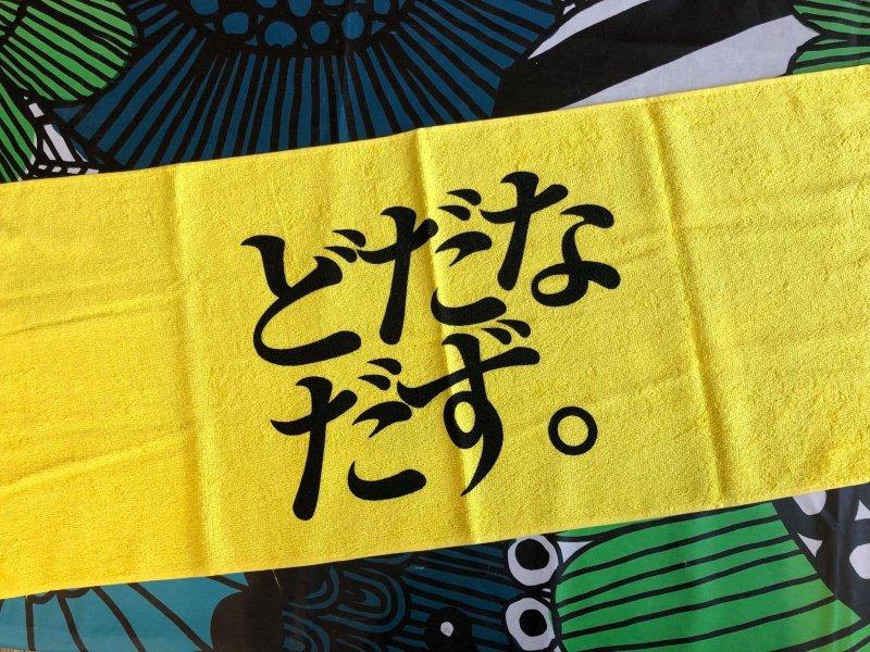 どだなだずタオル  黄色×黒