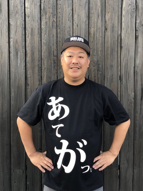 あてがっTシャツ