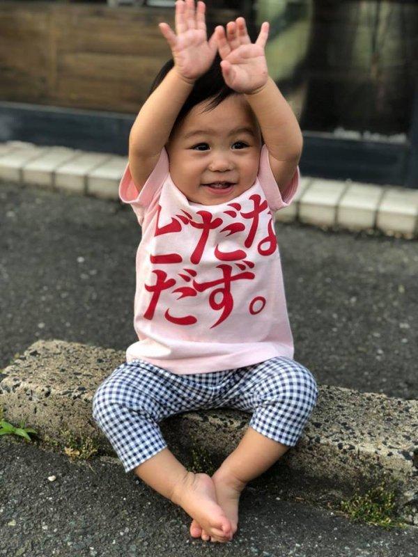 どだなだずTシャツ  キッズ  ピンク