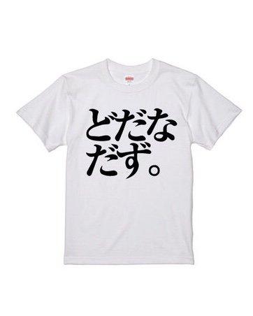 どだなだず  Tシャツ 白
