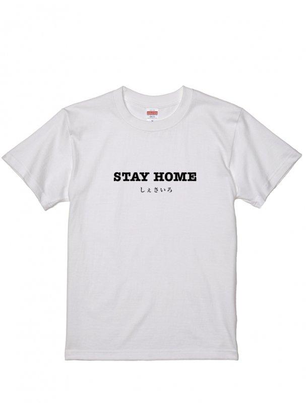 STAY HOME しぇさいろTシャツ 白