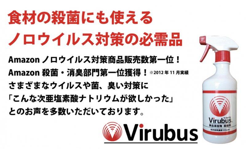 ウィルス対策消毒剤 ウィルバス 200ppm 容量500ml