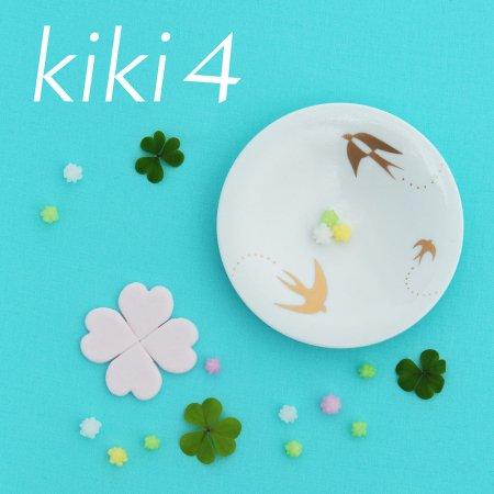 kiki-季器-  4月 ー花から葉へー (5点/1set)