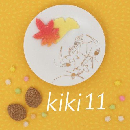 kiki-季器- 11月 ーどんぐりの旅ー (5点/1set)