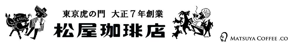 松屋珈琲店 オンラインショップ