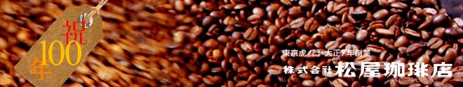 自家焙煎コーヒー コーヒー豆通販 松屋珈琲店