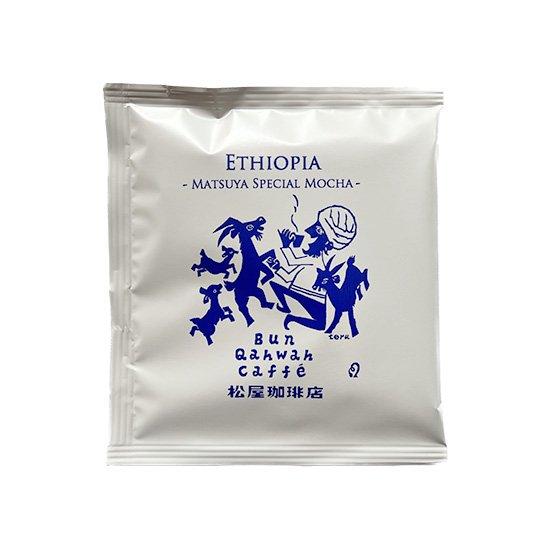 Matsuya Special Mocha Drip Bag 12g