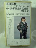 <img class='new_mark_img1' src='https://img.shop-pro.jp/img/new/icons25.gif' style='border:none;display:inline;margin:0px;padding:0px;width:auto;' />☆JAPANESE NAVY PILOT 1945s, 1/8 Scale Figure,☆
