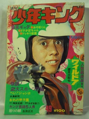 ☆少年キング・1972s,(昭和47年)11月20日発行 49号 (実写版・ワイルド7)☆