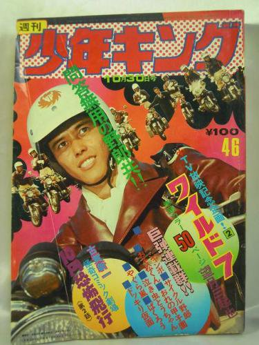 ☆少年キング・1972s,(昭和47年)10月30日発行 46号,☆(実写版・ワイルド7,表紙)☆