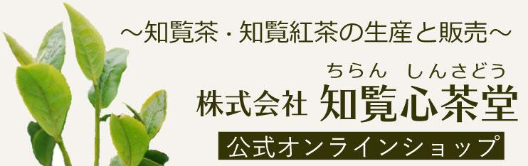 知覧心茶堂  ||  鹿児島 ◆ 知覧紅茶・ウーロン茶・知覧茶の生産・販売・通販 ◆
