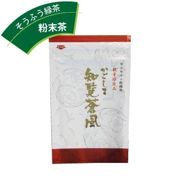 【高機能品種茶−そうふう緑茶】知覧蒼風(ちらんそうふう)粉末緑茶[80g]