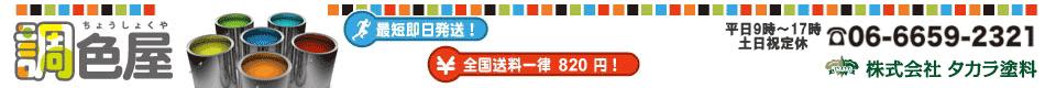 塗料の日塗工・マンセル値の色合わせの調色屋