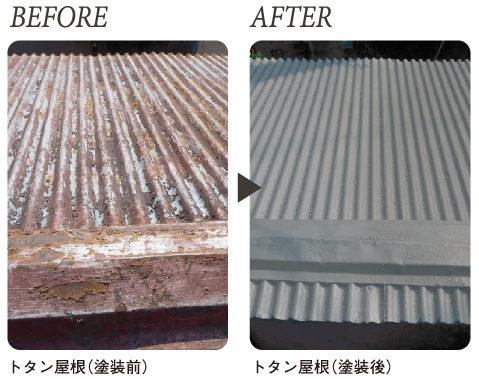 トタン屋根塗装前塗装後