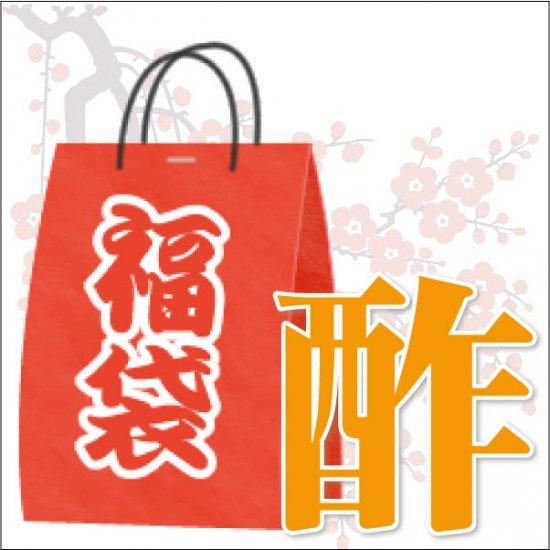 ≪販売終了≫【酢】レアアイテム福袋