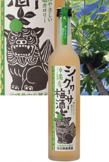 沖縄産シークヮーサー梅酒 12度 500ml