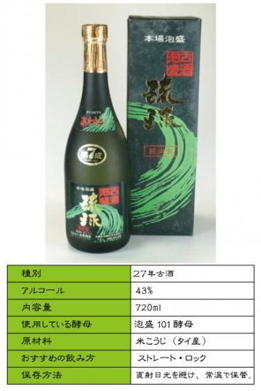 限定秘蔵古酒 古酒琉球43度7年 (27年もの)