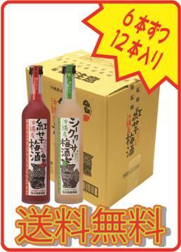 沖縄産 紅芋梅酒&シークヮーサー梅酒 12本セット