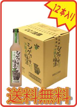 沖縄産シークヮーサー梅酒 12度 500ml 12本入り