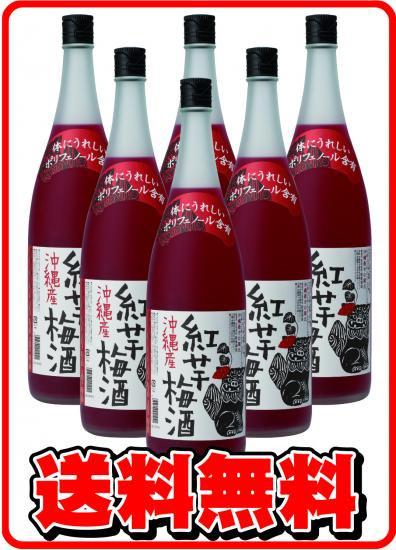 沖縄産紅芋梅酒 12度 1.8L 6本