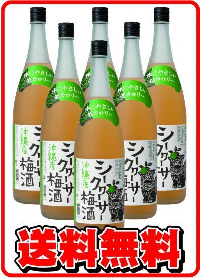 沖縄産シークヮーサー梅酒 12度 1800ml 6本入り