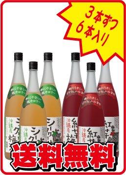 沖縄産 紅芋梅酒&シークヮーサー梅酒 1.8L 6本セット